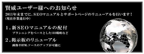 賢威5.0 SEOマニュアルが、大幅にパワーアップします!!