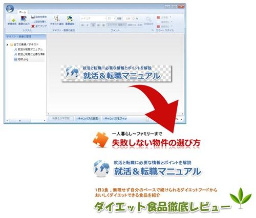 ロゴ/テキスト画像編集機能を搭載