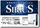SIRIUSが1つあれば、全てのHTMLサイト作成が可能です。