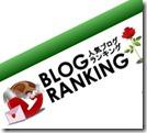 人気ブログランキングの禁止事項を再確認する