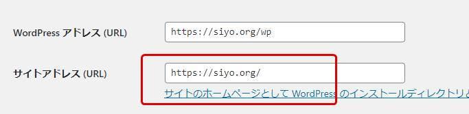 WordPressでサブからルートディレクトリに移動方法