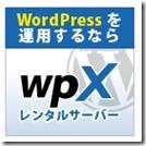 「エックスサーバー」vs「wpXレンタルサーバー」の徹底比較&評判!