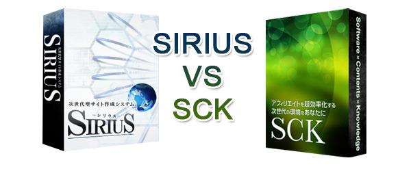 シリウス vs SCK