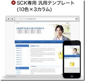 SCK用新デフォルト版サンプルサイト