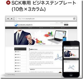 SCKビジネステンプレートサンプルサイト