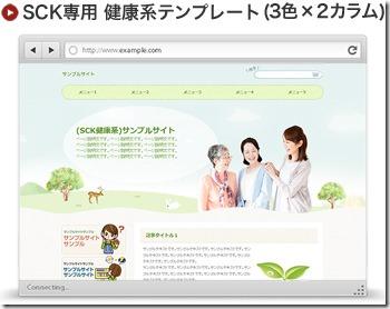 SCK健康系テンプレートサンプルサイト