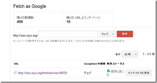 Fetch as Googleへの登録は完了