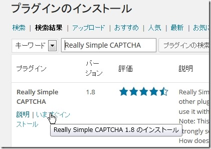 「Really Simple CAPTCHA」で検索