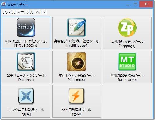 SCKで利用可能なソフトウェア
