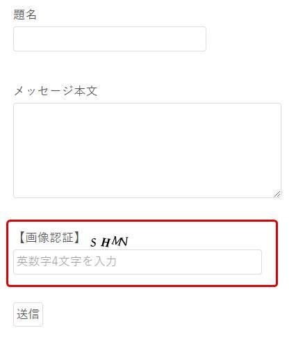 Really Simple CAPTCHAの追加
