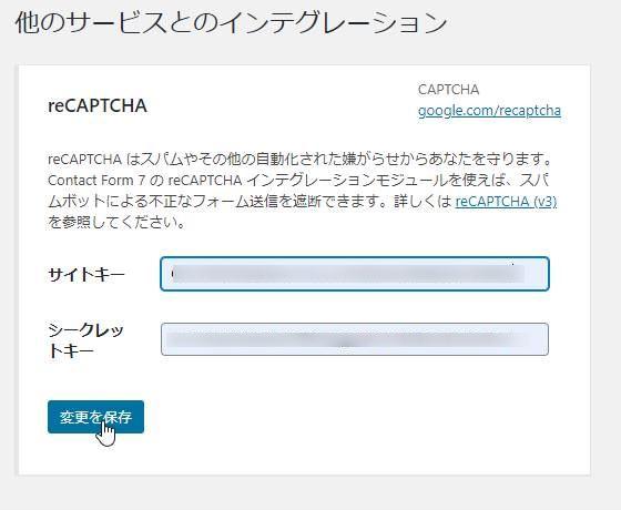 reCAPTCHAの設定
