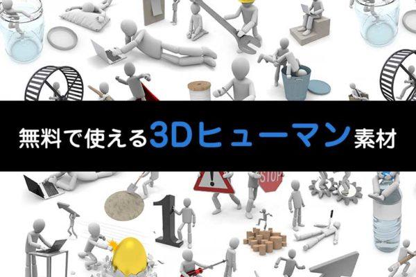 お気に入り!無料で使える「3Dヒューマン(白人)素材」だらけ!