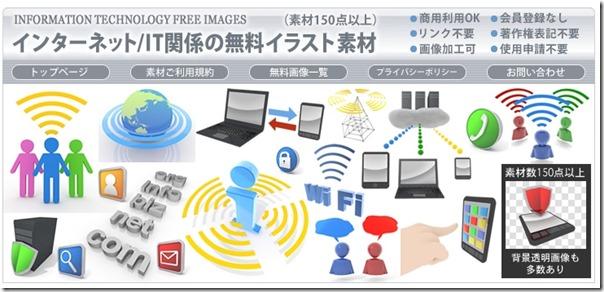 インターネット/IT関係の無料イラスト素材