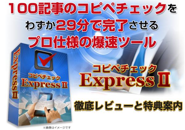 コピペチェックツール「ExpressⅡ」を徹底レビュー