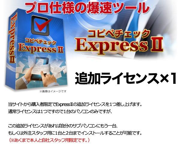 ExpressⅡの追加ライセンスパック×1