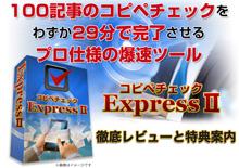 コピペチェックExpressⅡ