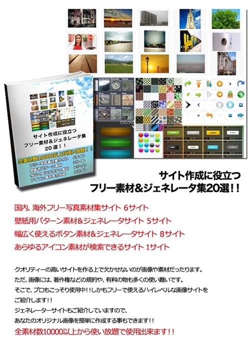サイト作成に役立つフリー素材&ジェネレータ集20選!!