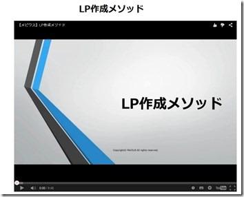 LP作成メゾット