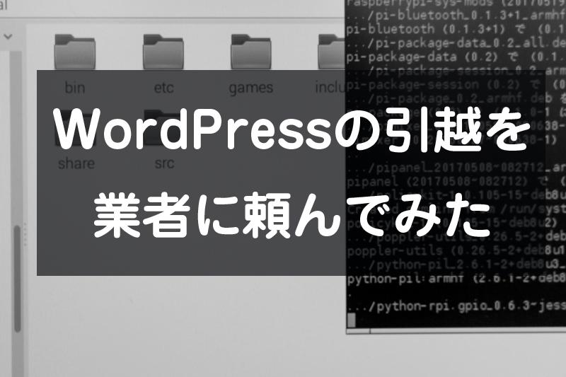 WordPressのサーバー引越を業者に頼んでやってもらいました
