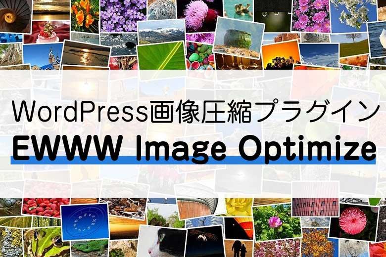 ワードプレス1秒短縮!画像を圧縮してブログ速度を上げるプラグイン
