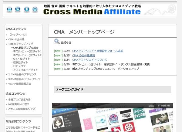クロスメディアアフィリエイト