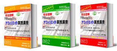 初心者のためのアフィリエイト実践講座【全3巻】