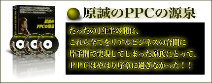 PPCアスリートの著者「原誠のPPCの源泉」