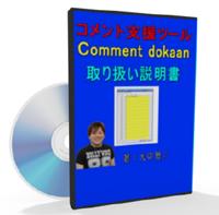 ブログコメント支援ツール「Comment dokaan」