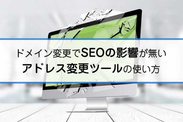 ドメイン変更でSEOの影響が無いアドレス変更ツールの使い方