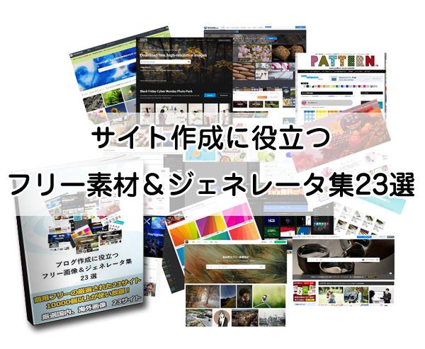 ブログ作成に役立つフリー素材&ジェネレータ集23選