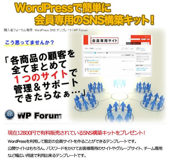 購入者専用SNSを簡単に作成できるWordPressテンプレート