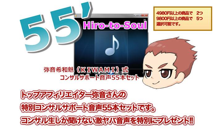 弥音希和魅(KIWAMI)式コンサルサポート音声55本セット