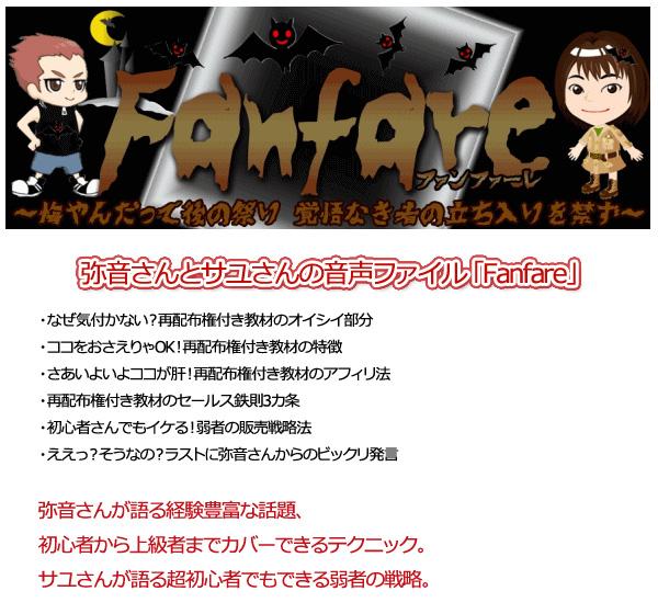 弥音さんとサユさんの音声ファイル「Fanfare」