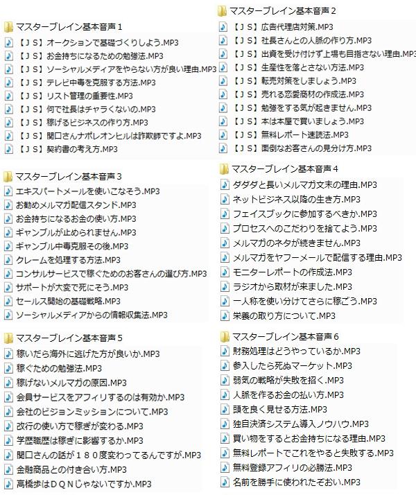 関口智弘さんのシークレット音声特典【追加版】
