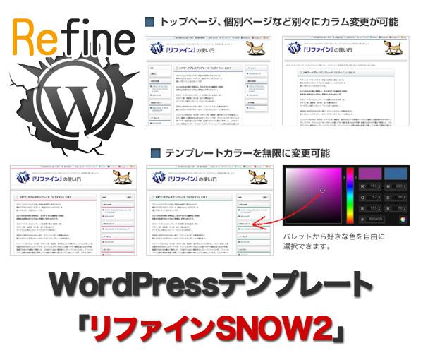 WordPress用テンプレート「リファインSNOW」