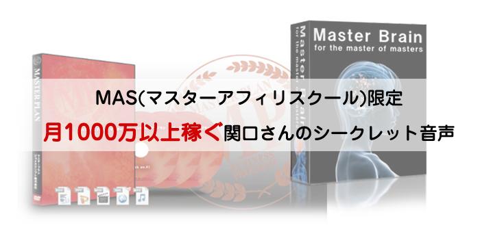 月1000万以上稼ぐ関口智弘さんのシークレット音声特典