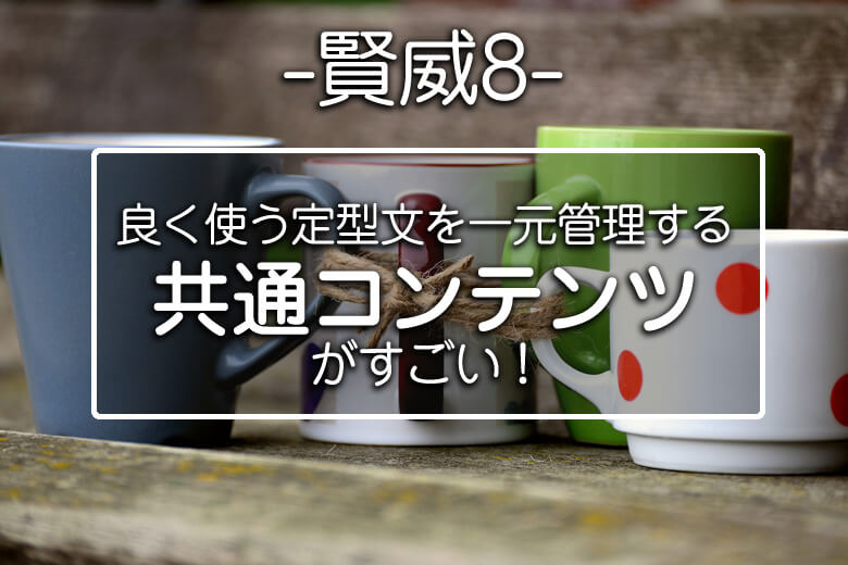 賢威8の共通コンテンツ