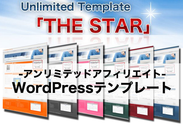 WordPress用カスタムアンリミテッドテンプレート 「THE STAR」