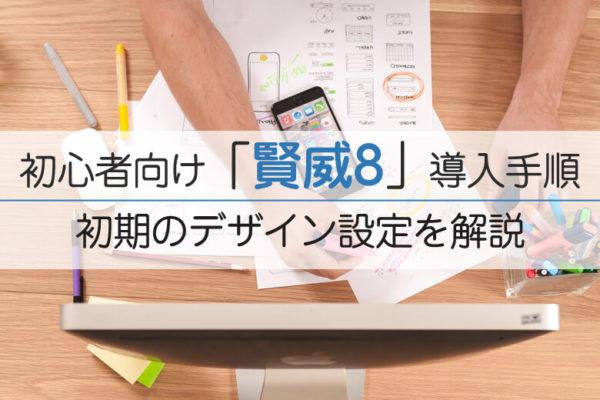 初心者向け賢威8導入手順!初期のデザイン設定を解説