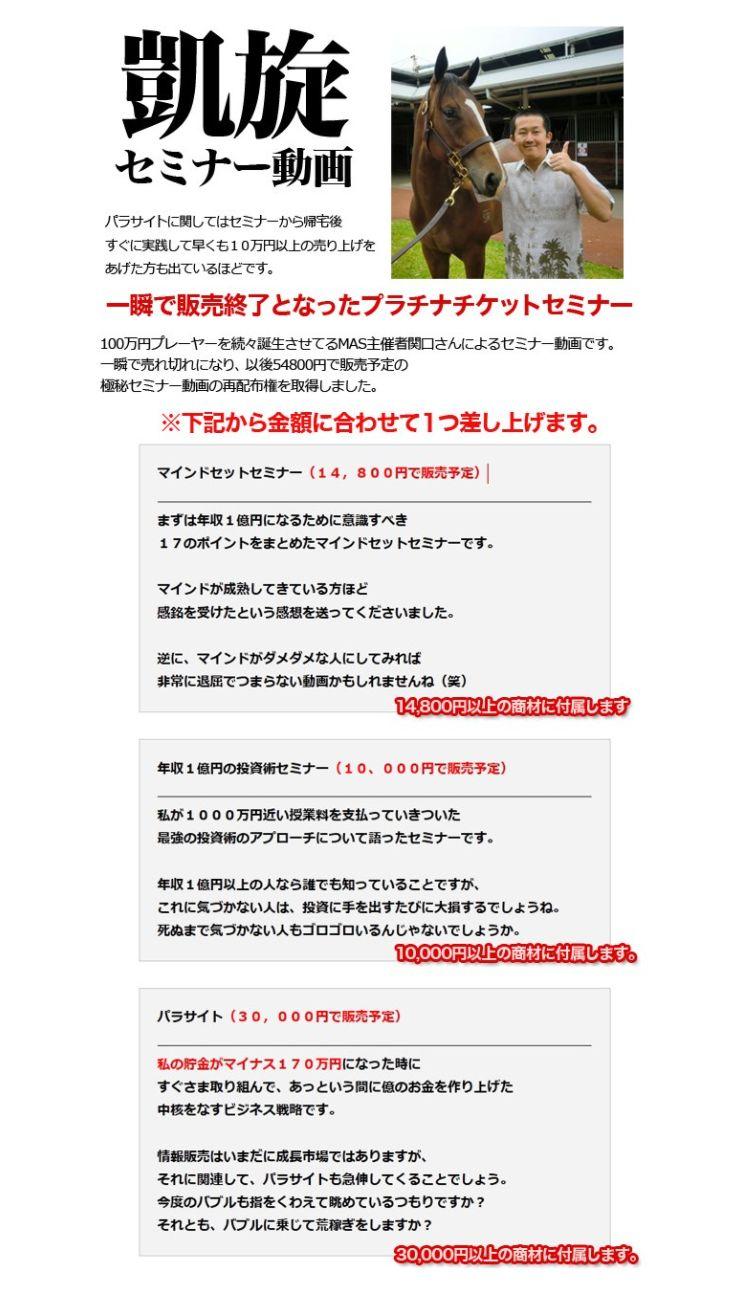 MAS関口智弘さんの凱旋シークレットセミナー動画