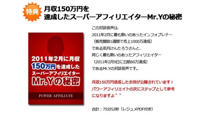 月収150万円