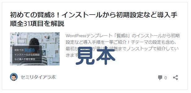 WordPressブログカード