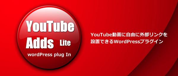 動画上に外部リンクを設置すプラグイン「YouTube-Adds Lite」