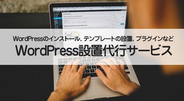 WordPress設置代行サービス