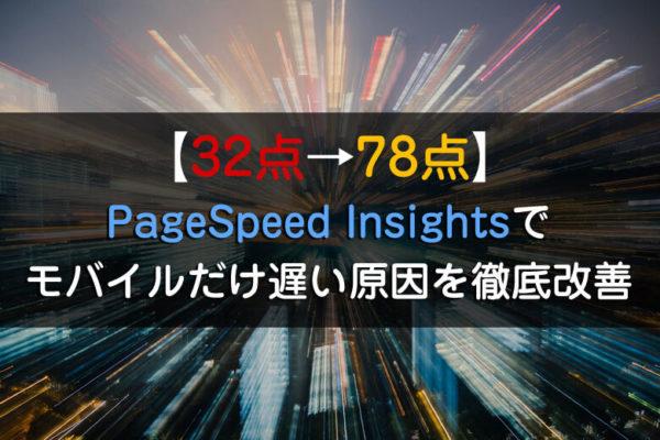 PageSpeed Insightsでモバイルだけ遅い原因を徹底改善