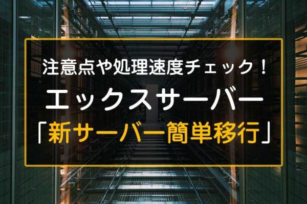 エックスサーバー「新サーバー簡単移行」の注意点や処理速度チェック