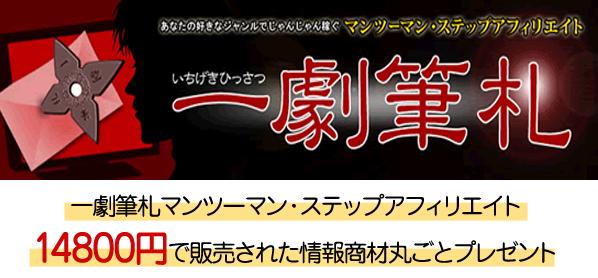 8032「一劇筆札」【有料教材が無料!】