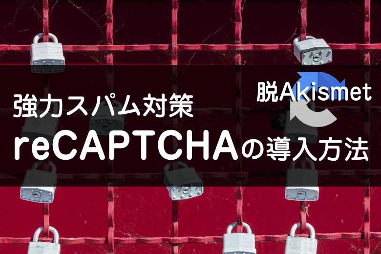強力スパム対策 reCAPTCHAの簡単導入方法!Akismet不要