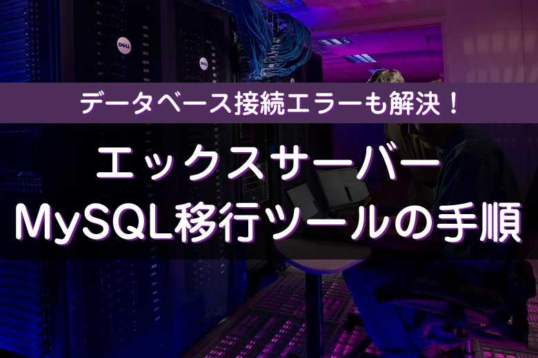 エックスサーバーMySQL移行ツールの手順!データベース接続エラー対応