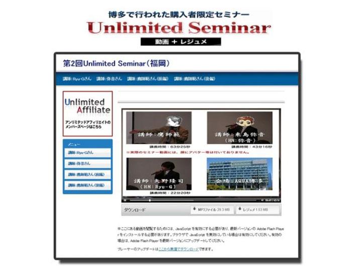 レア!福岡で開催された幻のアンリミテッドセミナー動画
